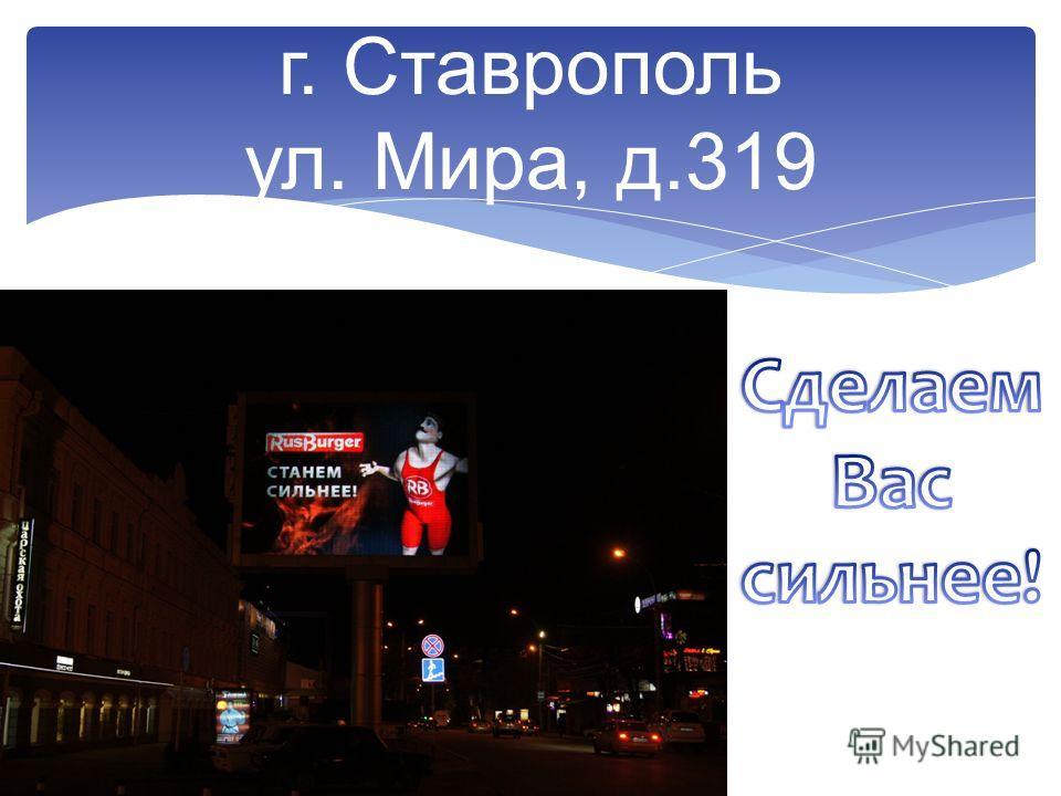 г. Ставрополь ул. Мира, д.319