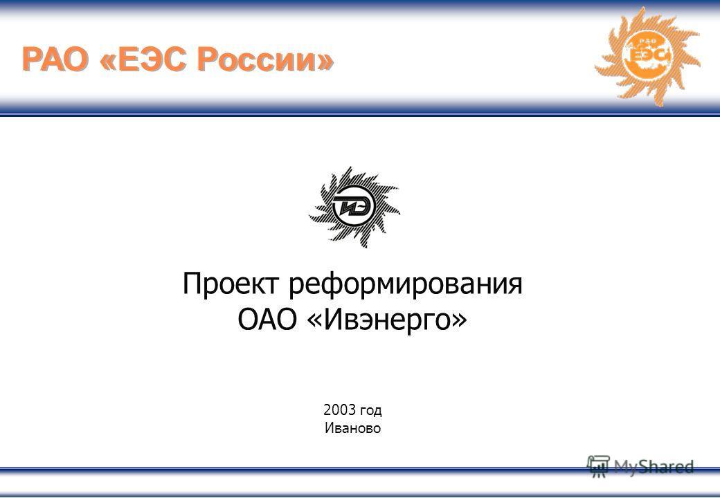 1 РАО «ЕЭС России» Проект реформирования ОАО «Ивэнерго» 2003 год Иваново