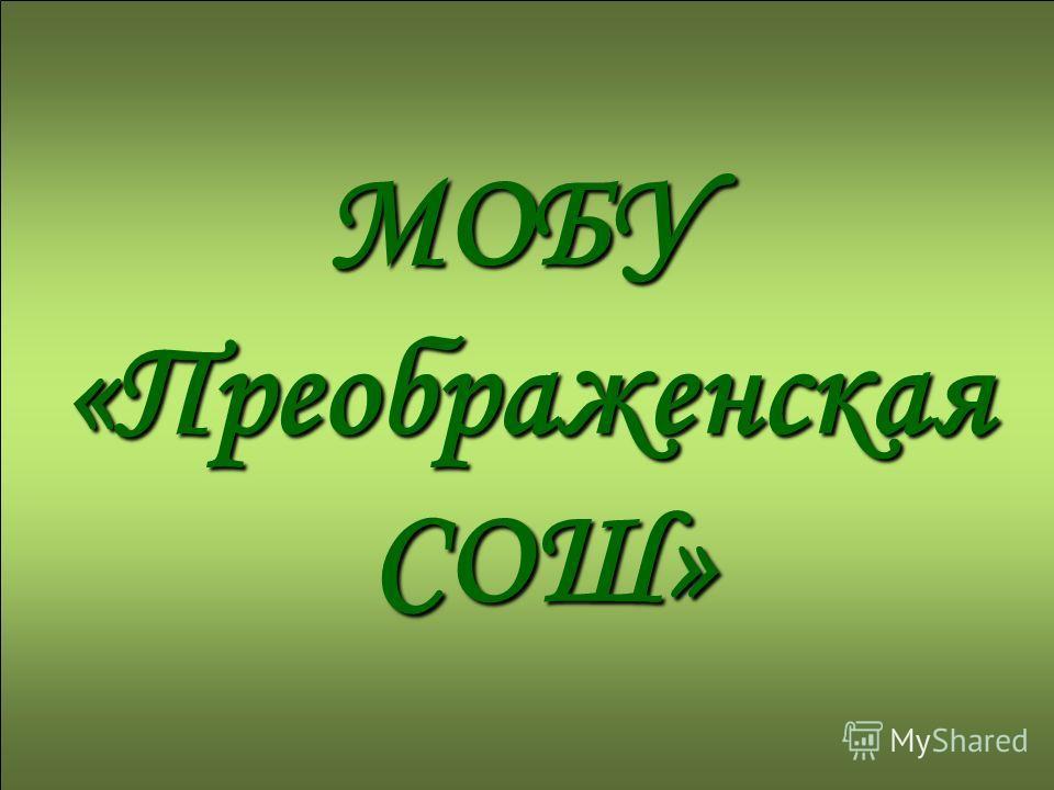 МОБУ«Преображенская СОШ» СОШ»