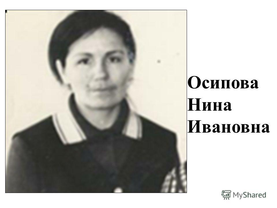 Осипова Нина Ивановна
