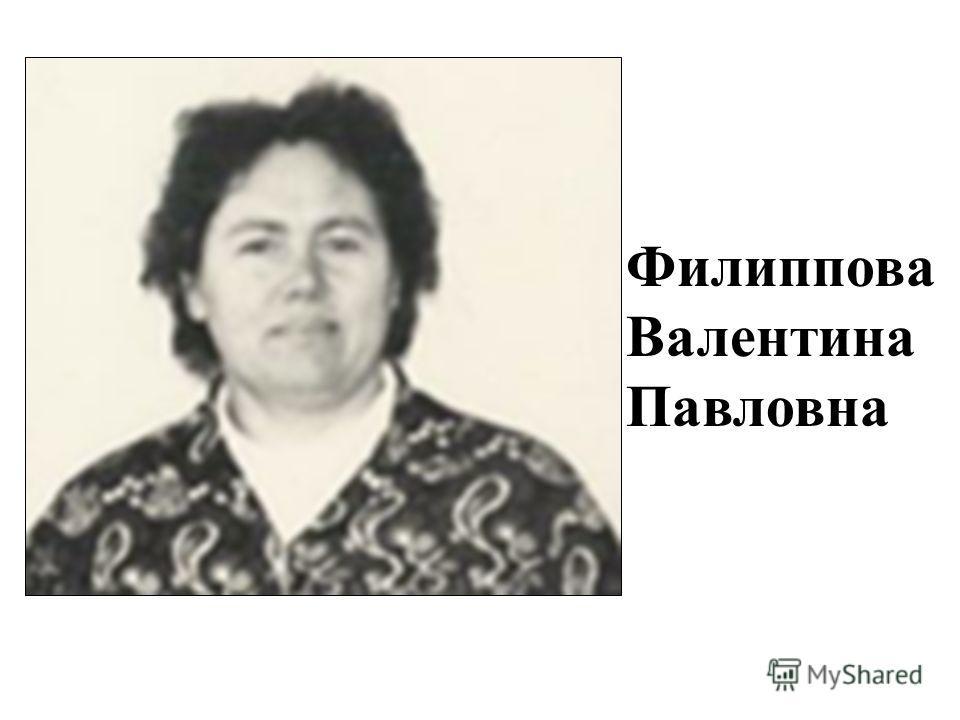Филиппова Валентина Павловна