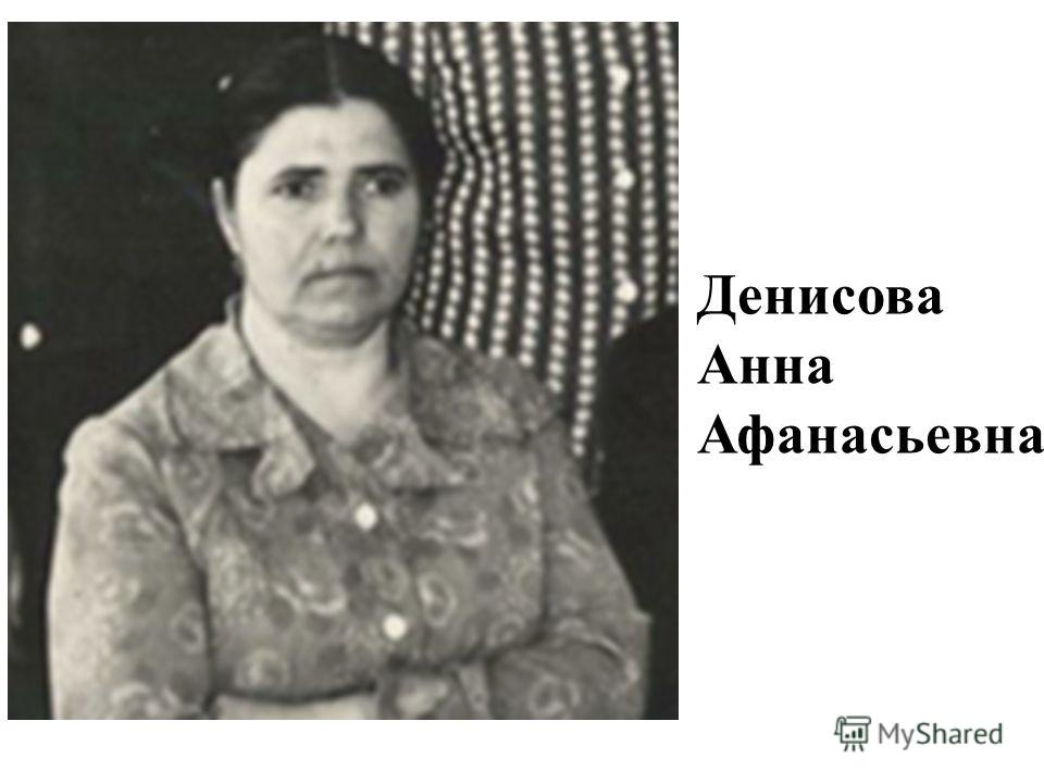 Денисова Анна Афанасьевна