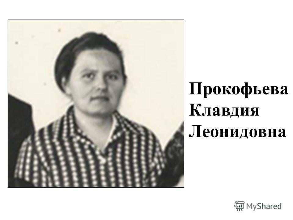 Прокофьева Клавдия Леонидовна