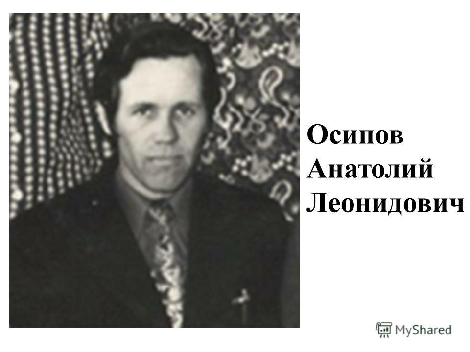 Осипов Анатолий Леонидович