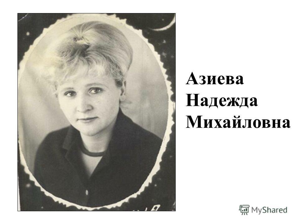 Азиева Надежда Михайловна