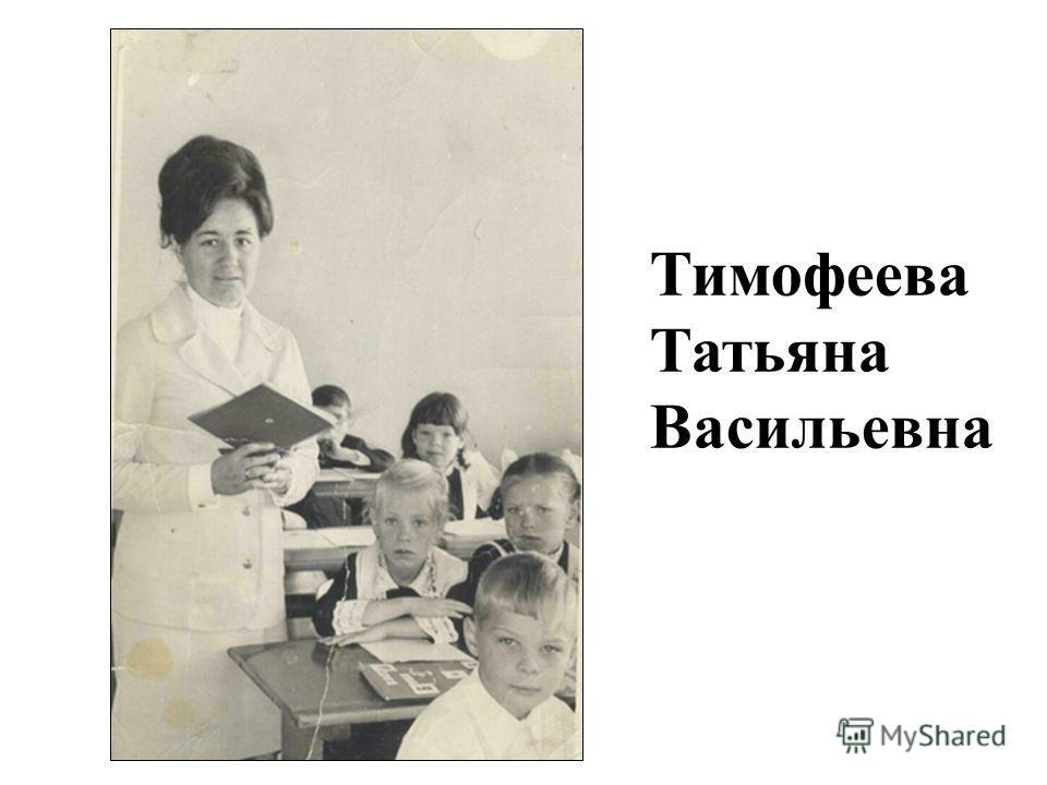 Тимофеева Татьяна Васильевна