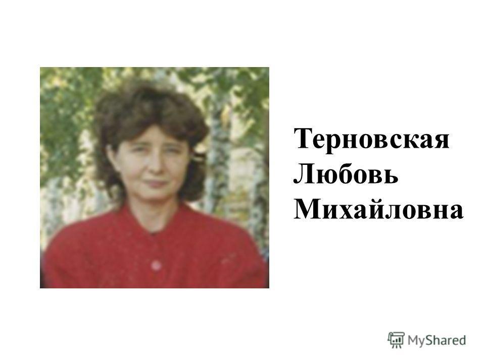 Терновская Любовь Михайловна