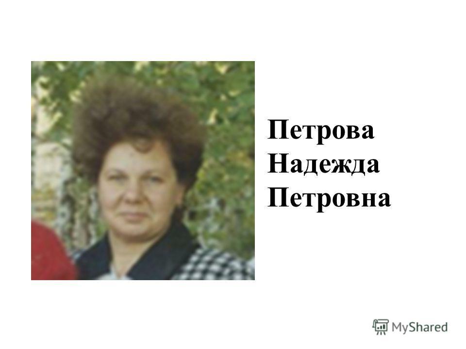 Петрова Надежда Петровна