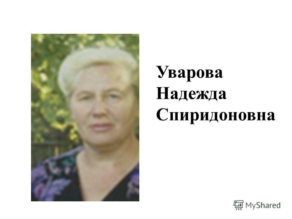Уварова Надежда Спиридоновна