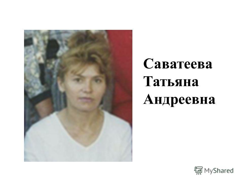 Саватеева Татьяна Андреевна