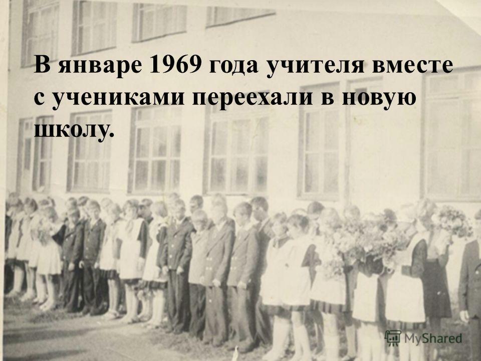 В январе 1969 года учителя вместе с учениками переехали в новую школу.