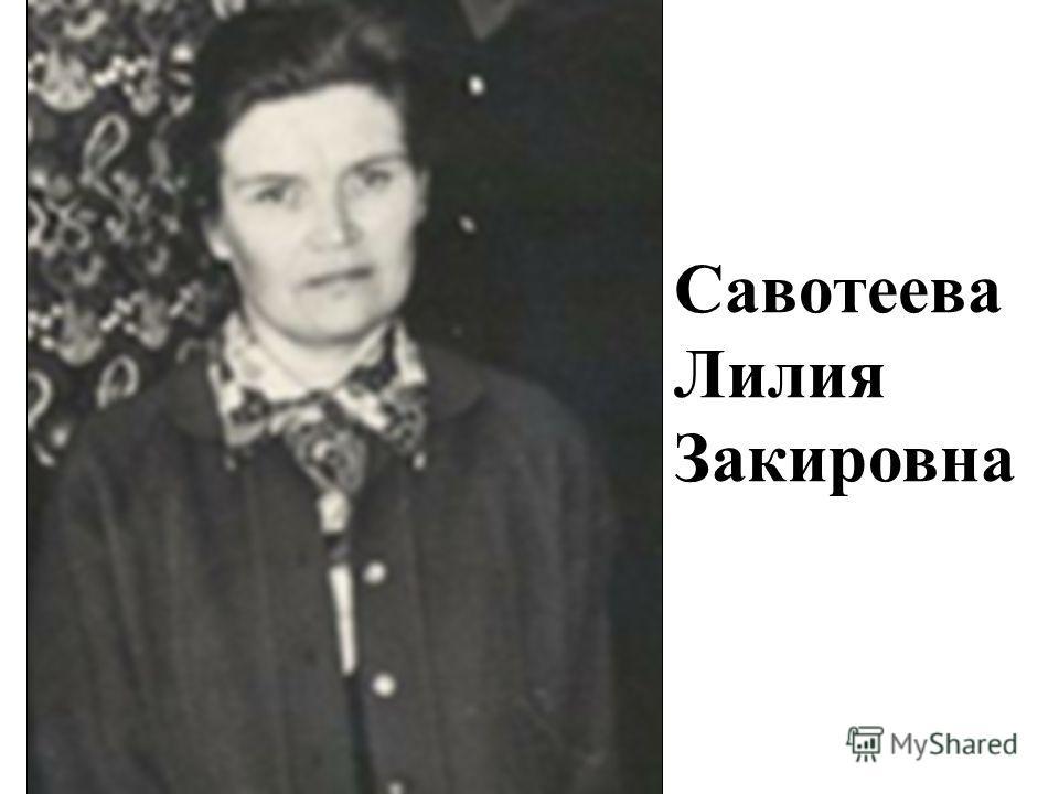 Савотеева Лилия Закировна