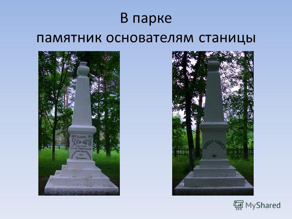 В парке памятник основателям станицы