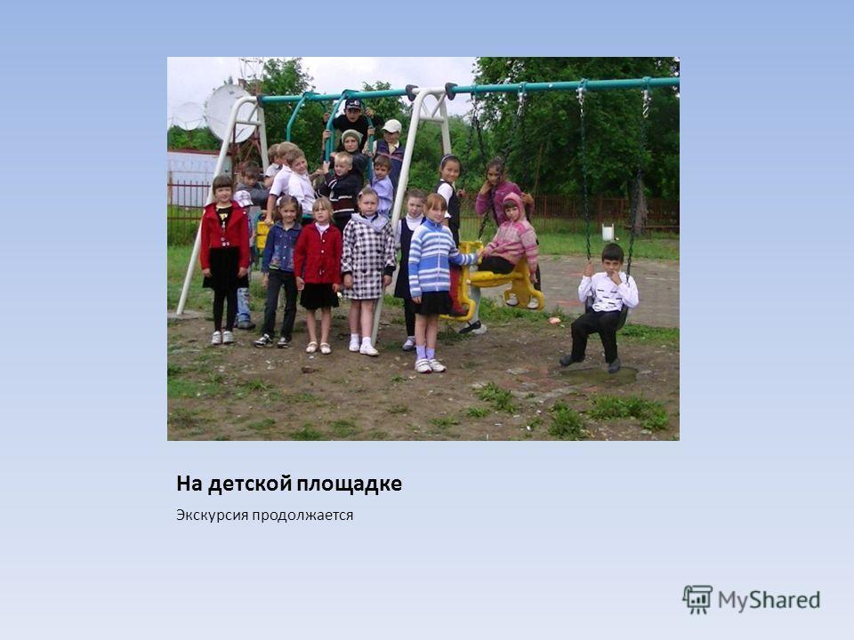 На детской площадке Экскурсия продолжается