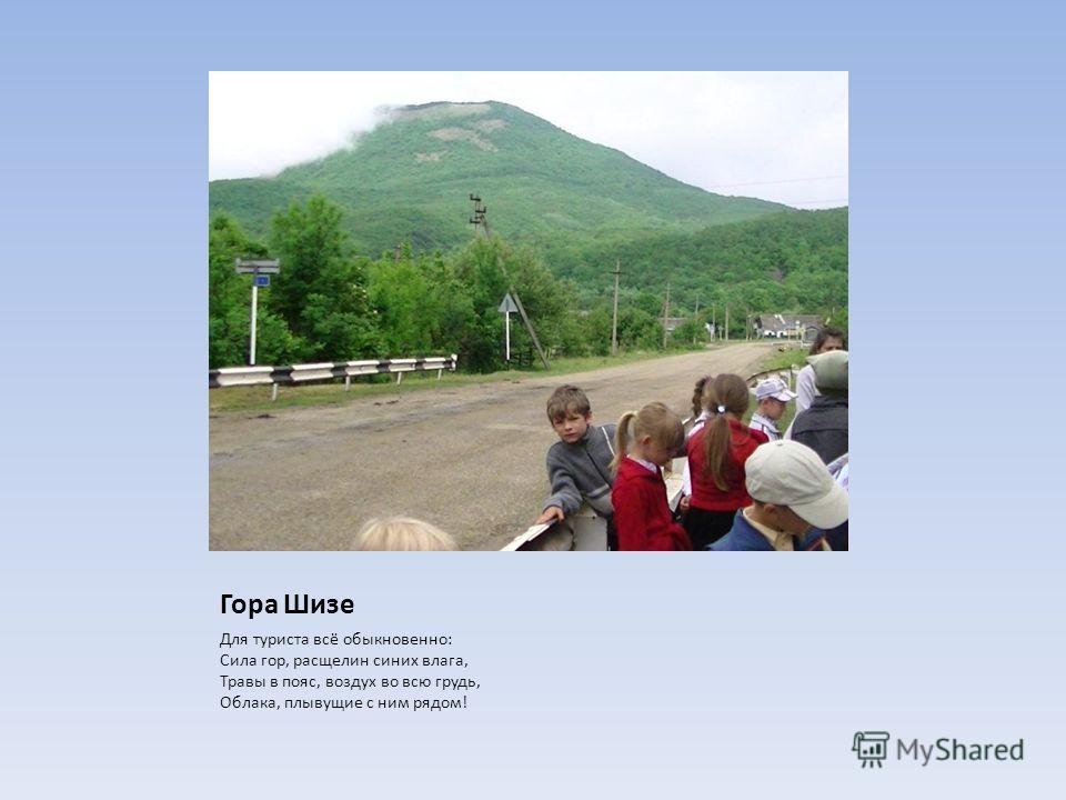 Гора Шизе Для туриста всё обыкновенно: Сила гор, расщелин синих влага, Травы в пояс, воздух во всю грудь, Облака, плывущие с ним рядом!