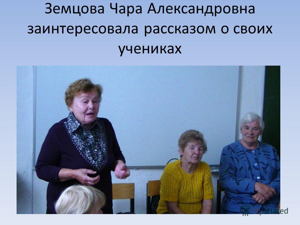 Земцова Чара Александровна заинтересовала рассказом о своих учениках