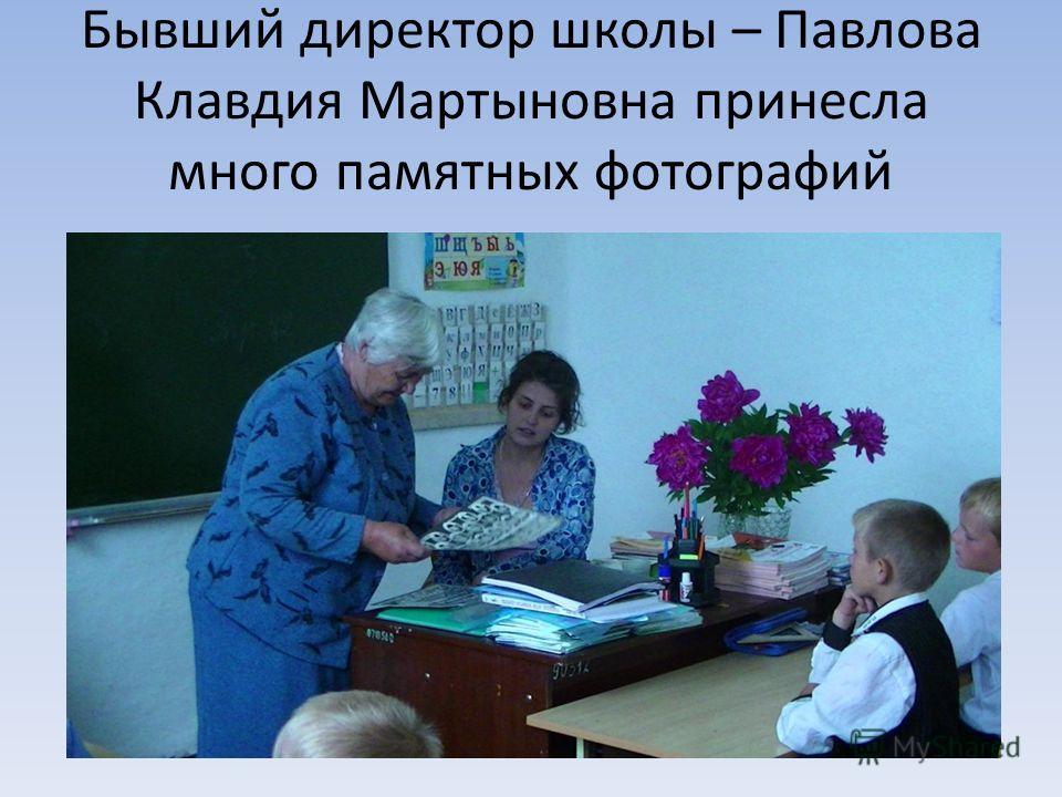 Бывший директор школы – Павлова Клавдия Мартыновна принесла много памятных фотографий