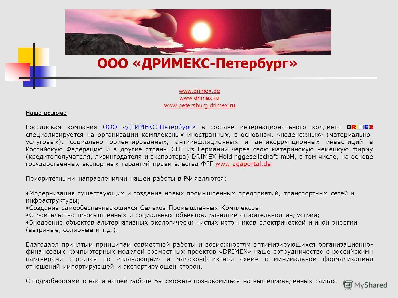 ООО «ДРИМЕКС-Петербург» www.drimex.de www.drimex.ru www.petersburg.drimex.ru Наше резюме Российская компания ООО «ДРИМЕКС-Петербург» в составе интернационального холдинга DRIMEX cпециализируется на организации комплексных иностранных, в основном, « н