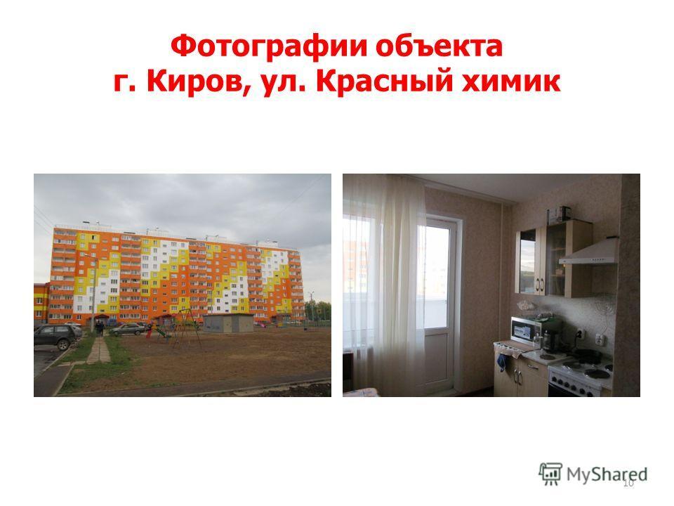 Фотографии объекта г. Киров, ул. Красный химик 10