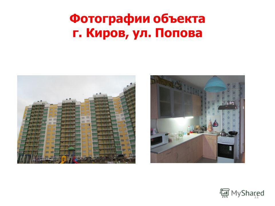 Фотографии объекта г. Киров, ул. Попова 11