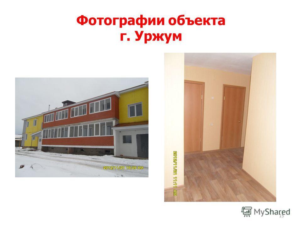 Фотографии объекта г. Уржум 15