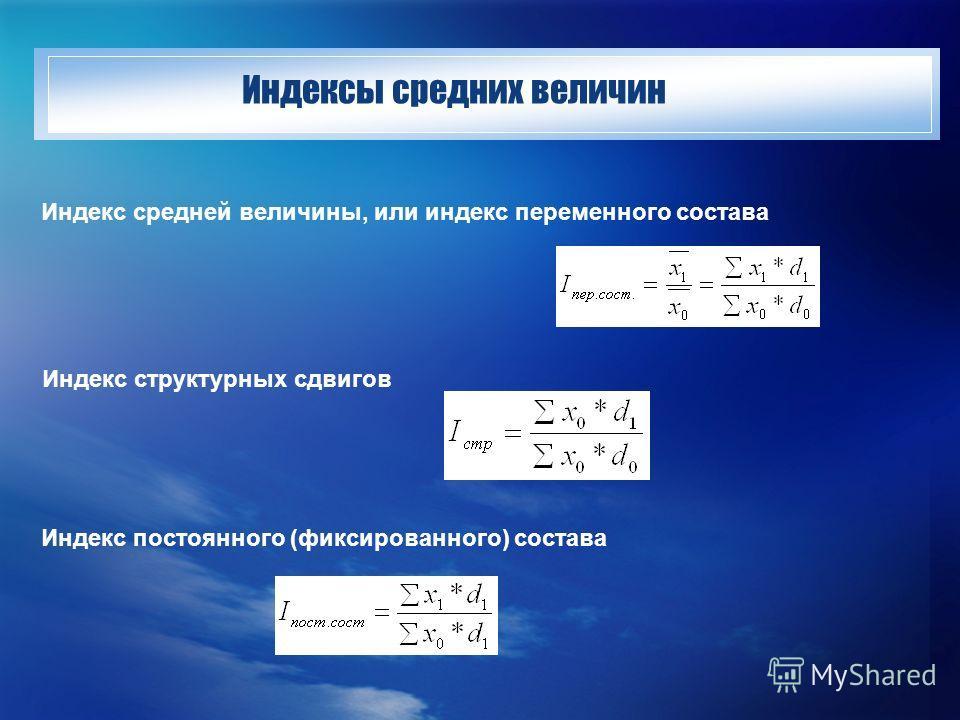 Индексы средних величин Индекс средней величины, или индекс переменного состава Индекс структурных сдвигов Индекс постоянного (фиксированного) состава