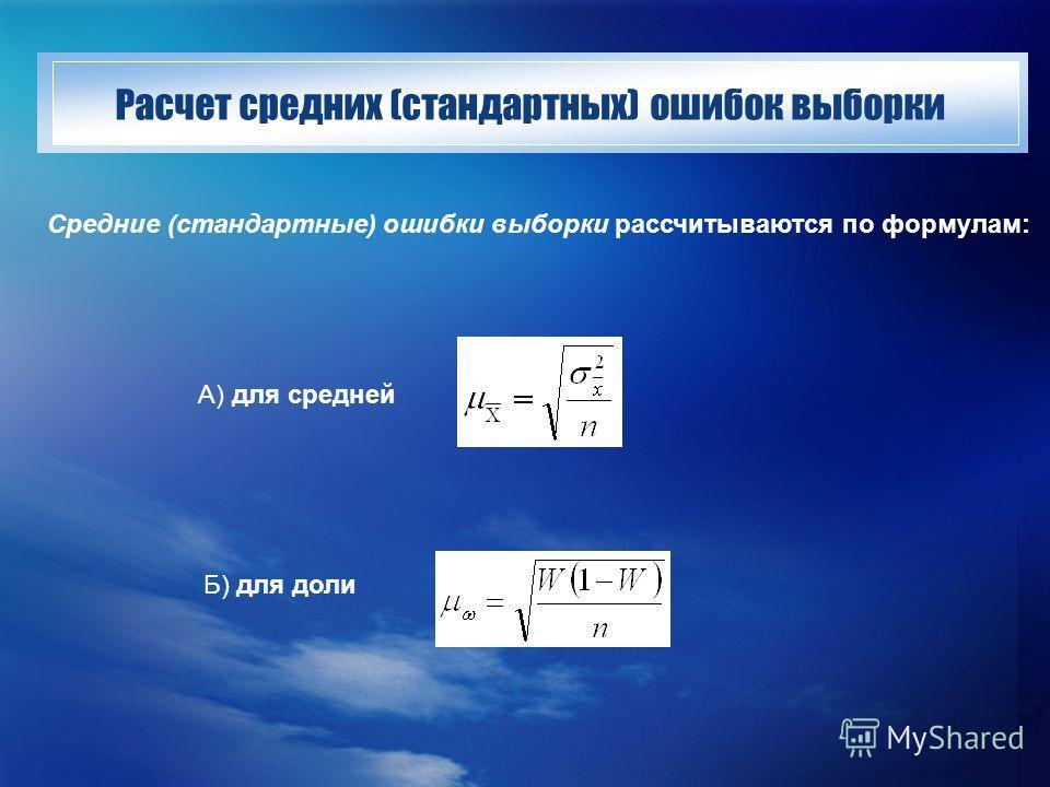 Расчет средних (стандартных) ошибок выборки Средние (стандартные) ошибки выборки рассчитываются по формулам: А) для средней Б) для доли