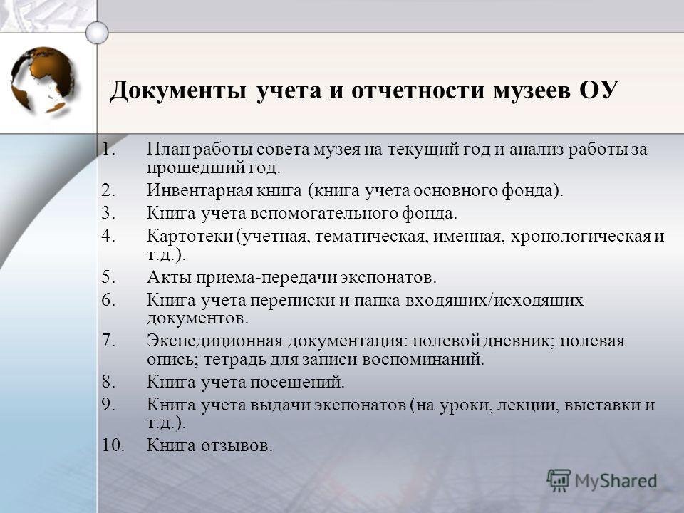 Должностная Инструкция Руководителя Дополнительного Образования