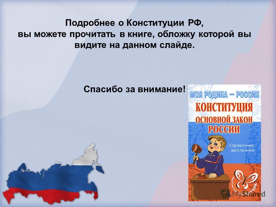 Подробнее о Конституции РФ, вы можете прочитать в книге, обложку которой вы видите на данном слайде. Спасибо за внимание!