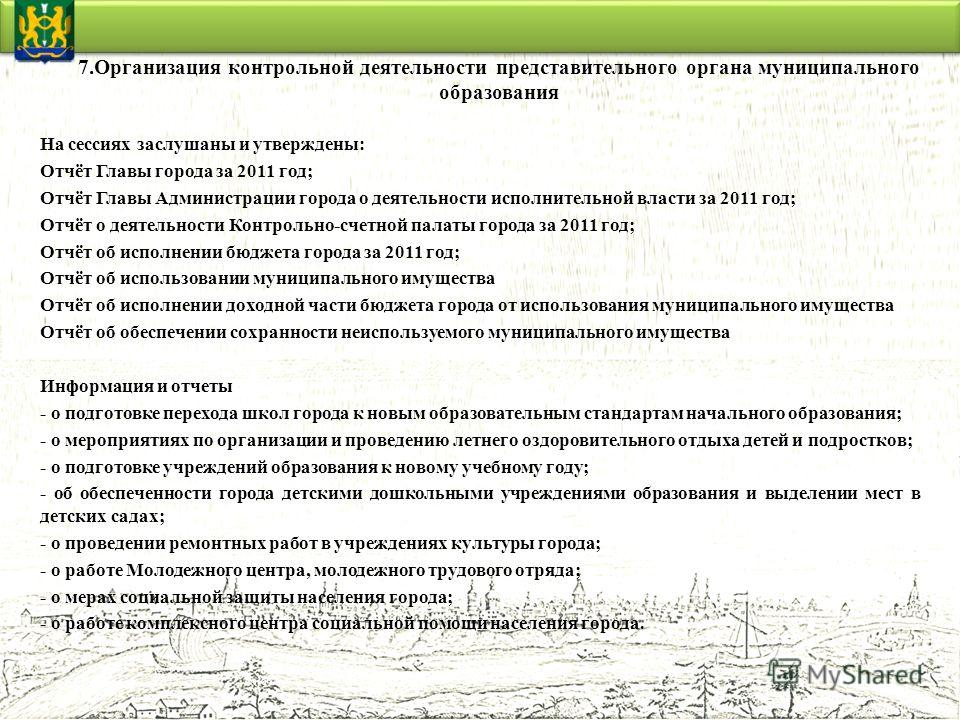 На сессиях заслушаны и утверждены: Отчёт Главы города за 2011 год; Отчёт Главы Администрации города о деятельности исполнительной власти за 2011 год; Отчёт о деятельности Контрольно-счетной палаты города за 2011 год; Отчёт об исполнении бюджета город