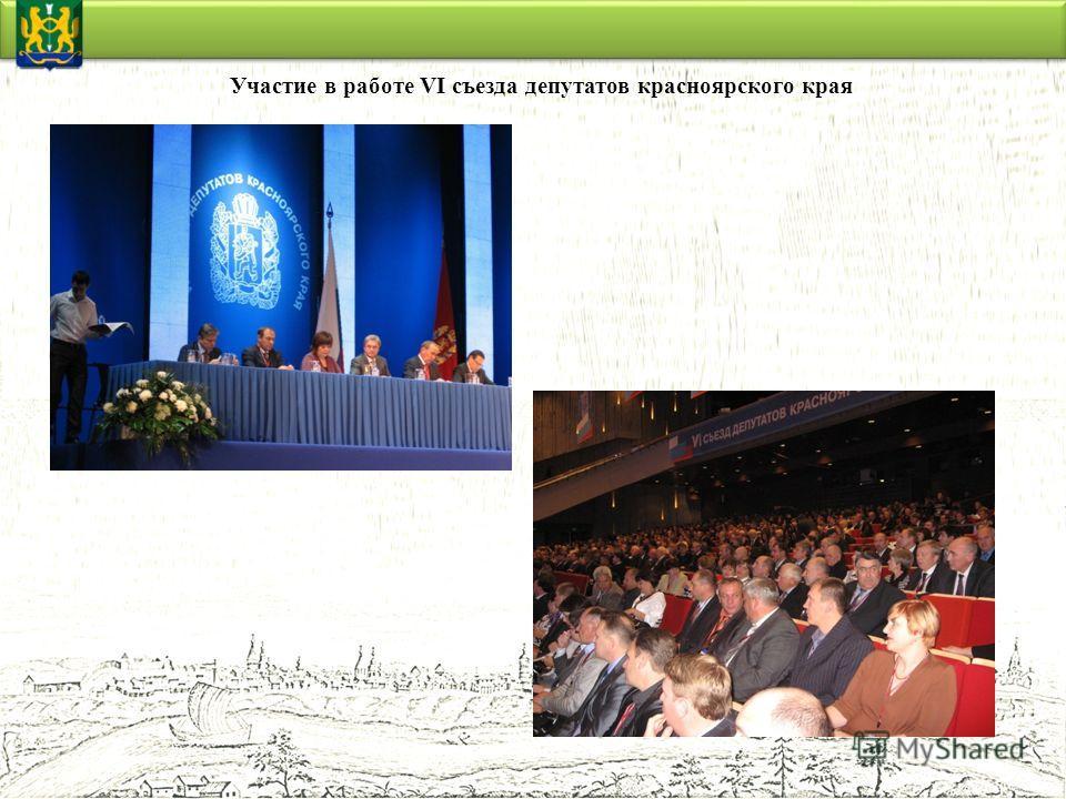 Участие в работе VI съезда депутатов красноярского края