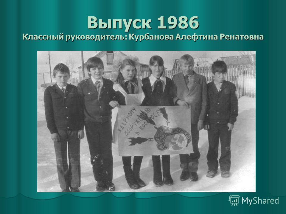 Выпуск 1986 Классный руководитель: Курбанова Алефтина Ренатовна