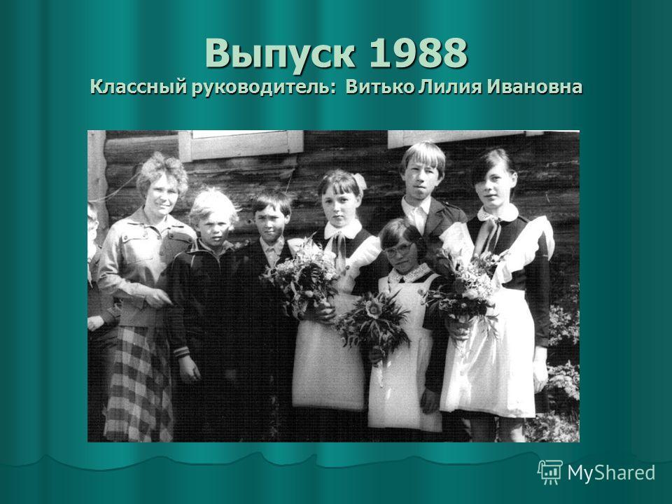 Выпуск 1988 Классный руководитель: Витько Лилия Ивановна