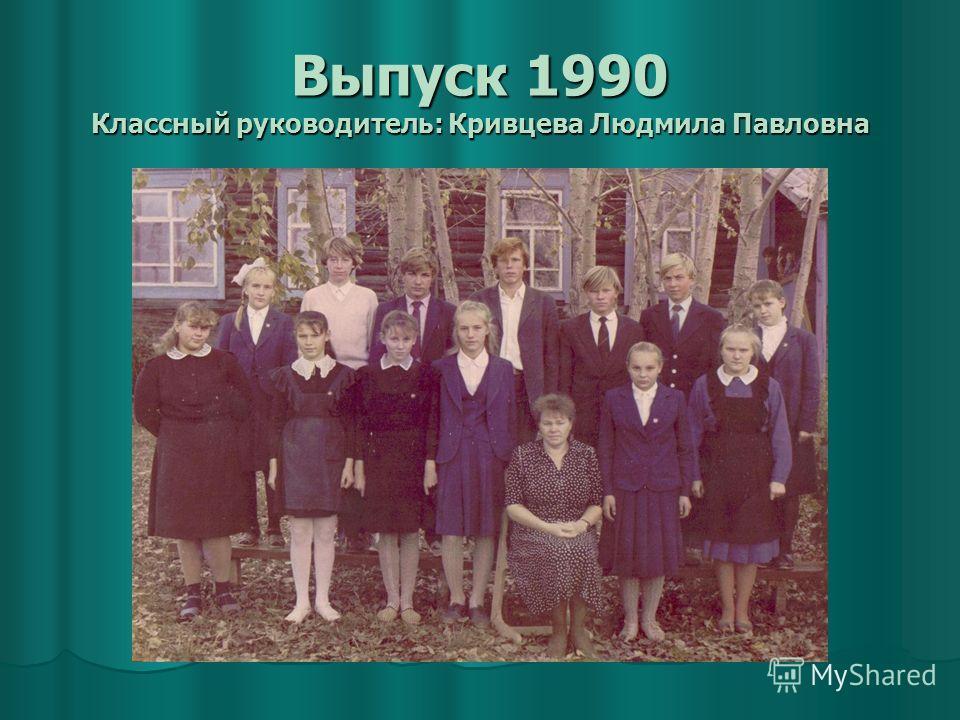 Выпуск 1990 Классный руководитель: Кривцева Людмила Павловна