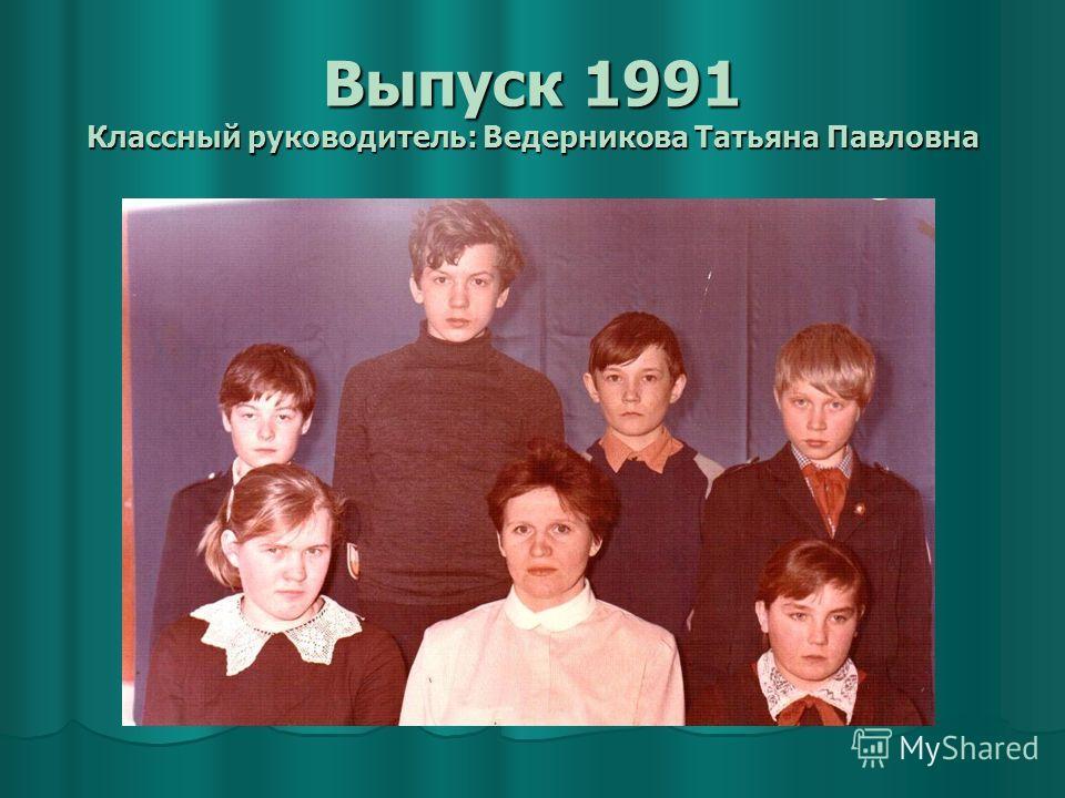 Выпуск 1991 Классный руководитель: Ведерникова Татьяна Павловна