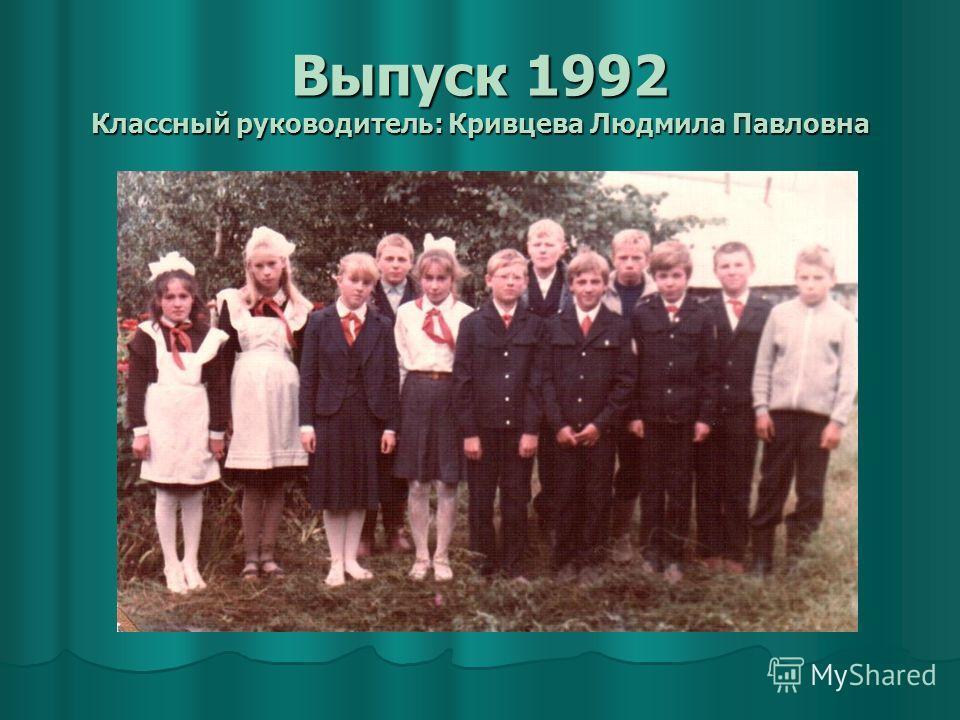 Выпуск 1992 Классный руководитель: Кривцева Людмила Павловна