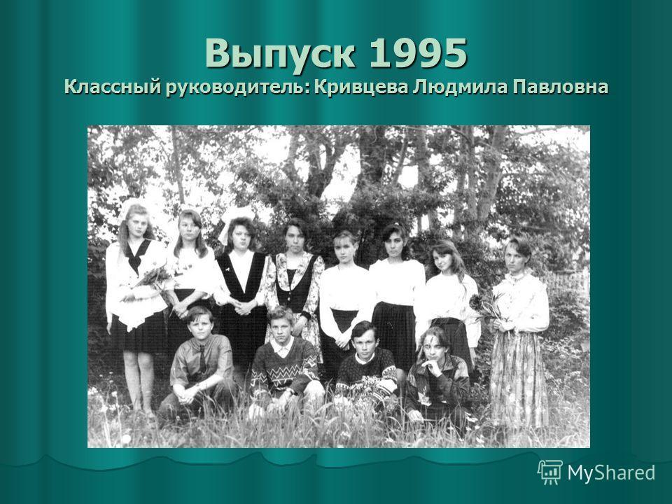 Выпуск 1995 Классный руководитель: Кривцева Людмила Павловна