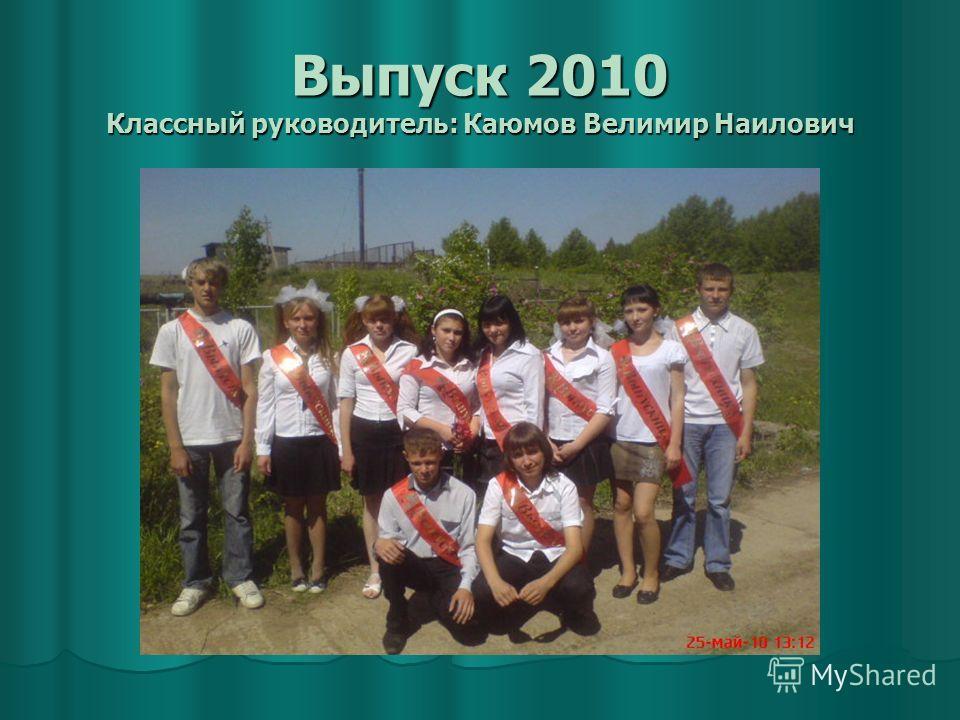 Выпуск 2010 Классный руководитель: Каюмов Велимир Наилович