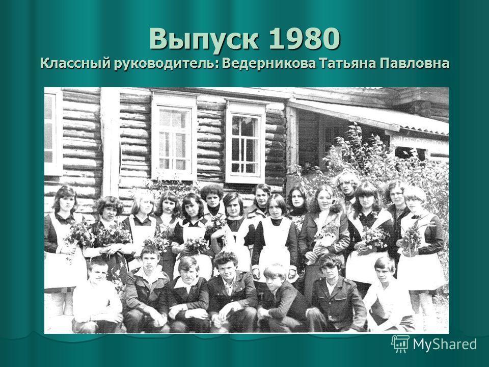 Выпуск 1980 Классный руководитель: Ведерникова Татьяна Павловна