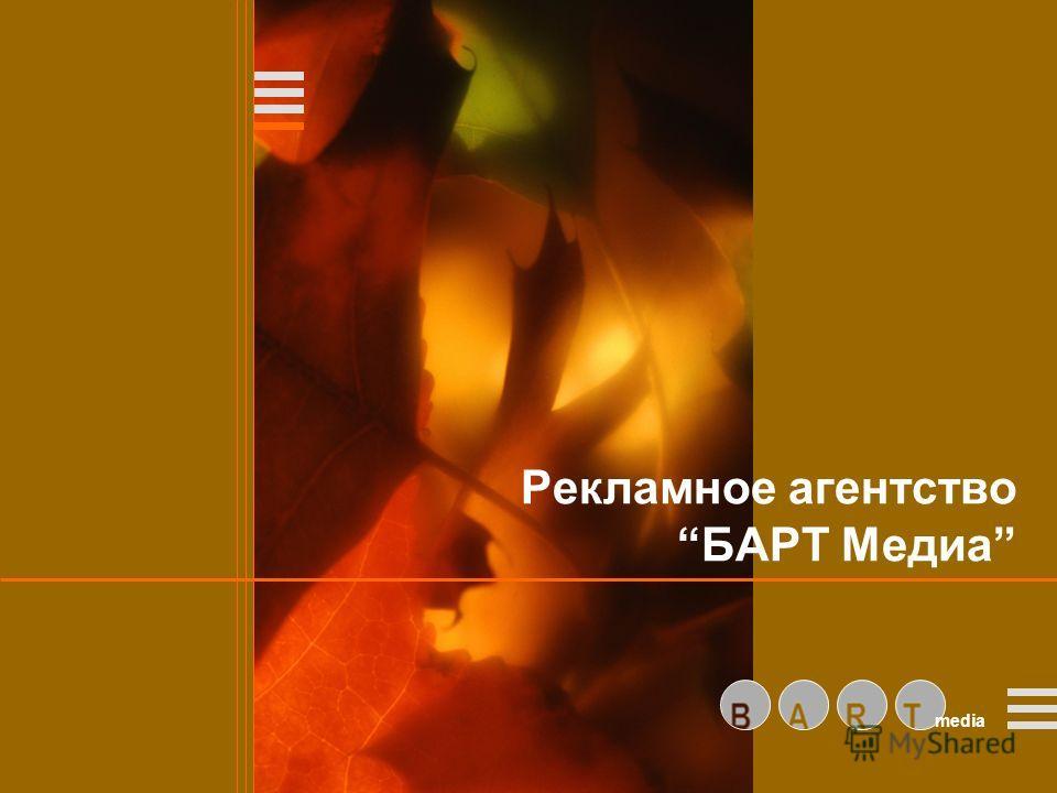 Рекламное агентство БАРТ Mедиа media