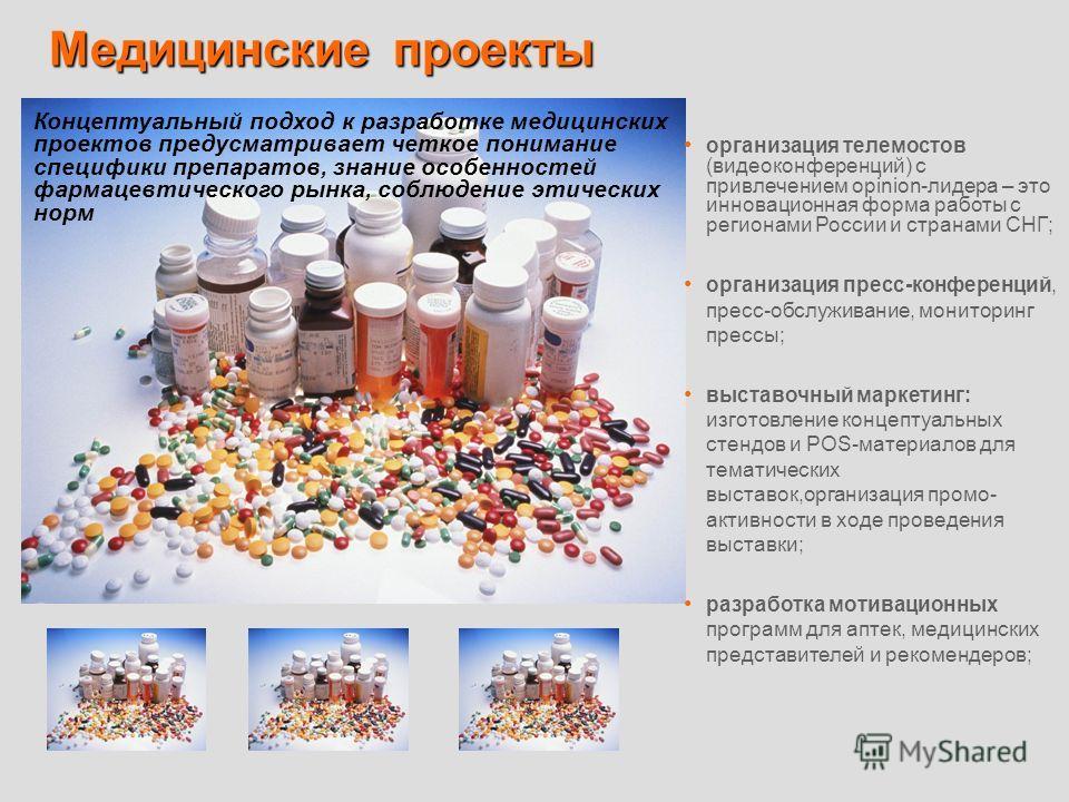 Медицинские проекты Концептуальный подход к разработке медицинских проектов предусматривает четкое понимание специфики препаратов, знание особенностей фармацевтического рынка, соблюдение этических норм организация телемостов (видеоконференций) с прив