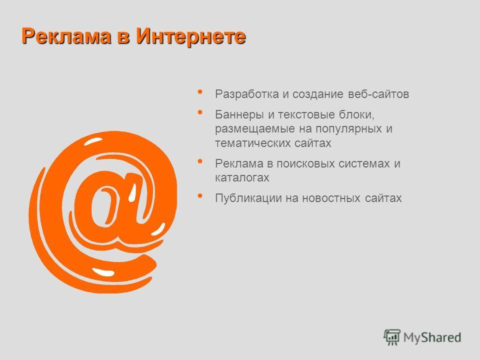 Реклама в Интернете Разработка и создание веб-сайтов Баннеры и текстовые блоки, размещаемые на популярных и тематических сайтах Реклама в поисковых системах и каталогах Публикации на новостных сайтах