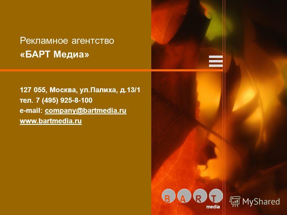 Рекламное агентство «БАРТ Медиа» 127 055, Москва, ул.Палиха, д.13/1 тел. 7 (495) 925-8-100 e-mail: company@bartmedia.ru www.bartmedia.ru media