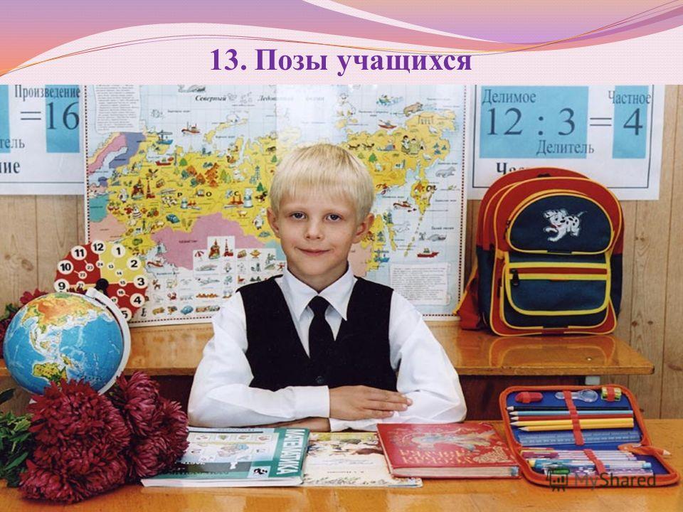 13. Позы учащихся