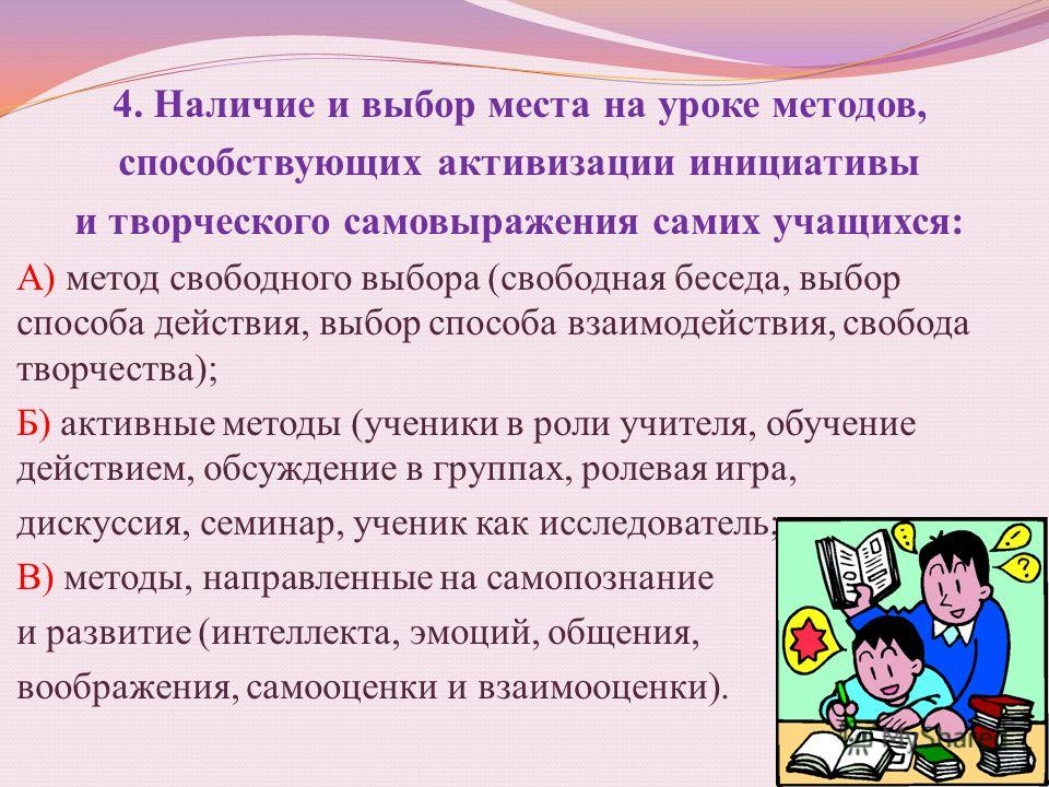 4. Наличие и выбор места на уроке методов, способствующих активизации инициативы и творческого самовыражения самих учащихся: А) метод свободного выбора (свободная беседа, выбор способа действия, выбор способа взаимодействия, свобода творчества); Б) а