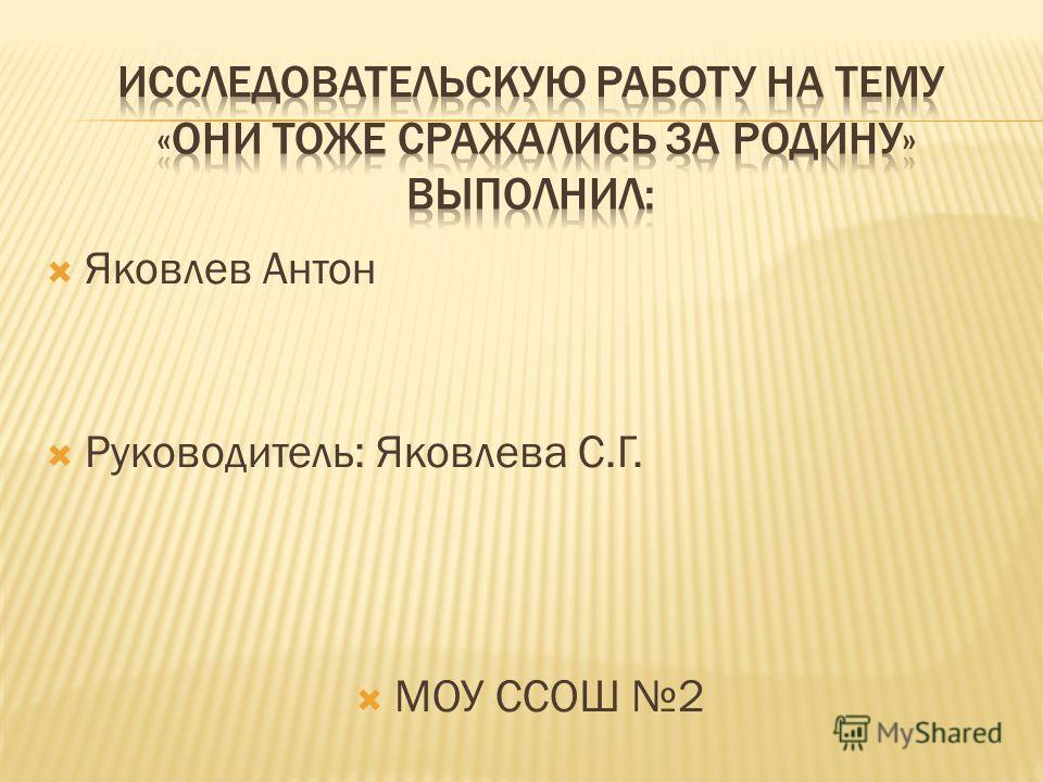 Яковлев Антон Руководитель: Яковлева С.Г. МОУ ССОШ 2