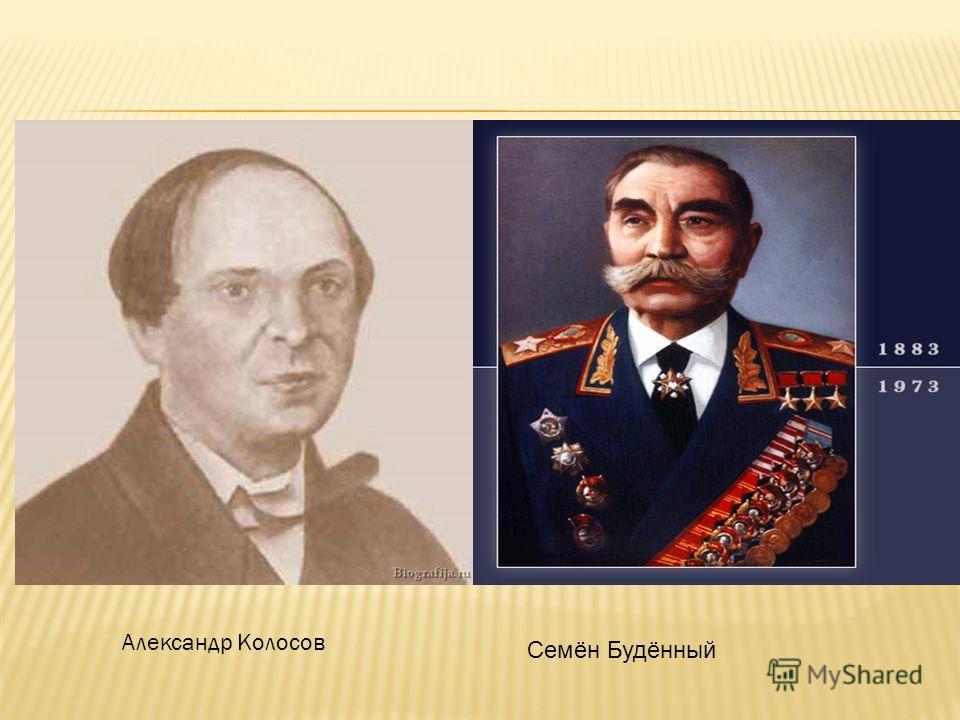 Александр Колосов Семён Будённый