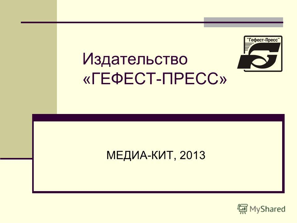 Издательство «ГЕФЕСТ-ПРЕСС» МЕДИА-КИТ, 2013