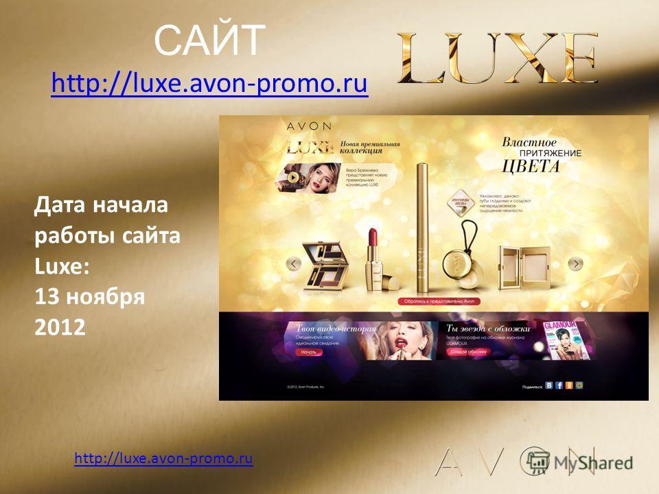 http://luxe.avon-promo.ru САЙТ http://luxe.avon-promo.ru Дата начала работы сайта Luxe: 13 ноября 2012