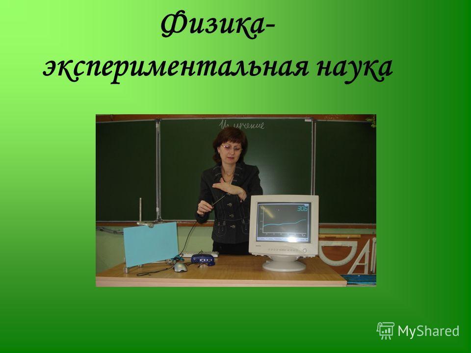 Физика- экспериментальная наука
